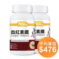 紐萊特血紅素鐵+B12複方膠囊食品(含葉酸)(2瓶入)