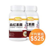 紐萊特血紅素鐵+B12膠囊食品(含葉酸)(2瓶入)
