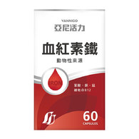 亞尼活力血紅素鐵+B12膠囊食品(含葉酸)