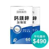 亞尼活力鈣鎂鋅加強錠x2盒-懷孕補鈣推薦