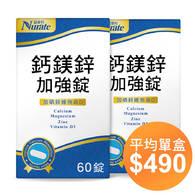 紐萊特鈣鎂鋅加強錠x2盒-懷孕補鈣推薦