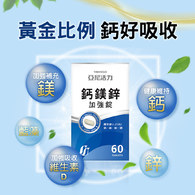 亞尼活力鈣鎂鋅加強錠-鈣鎂推薦比例全年齡適用