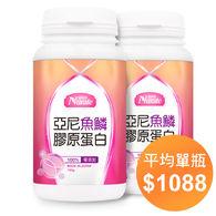 亞尼日本水解魚膠原蛋白粉-兩入超值特惠組