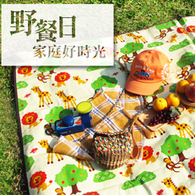 兒童遊戲墊│沙灘墊│野餐墊