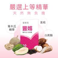 普婷美豐媚膠囊食品│青木瓜+白高顆