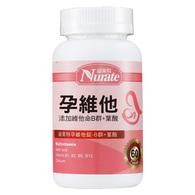 紐萊特孕維他錠-維他命B群+葉酸