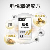 威立鋒Maca瑪卡複方膠囊食品(冬蟲夏草+鋅)