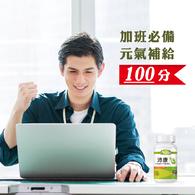 紐萊特沛康草本複方膠囊食品(肝精+B群)