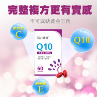 活力媽媽倍韻Q10複方軟膠囊食品