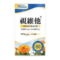 紐萊特視維他葉黃素膠囊食品