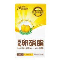 紐萊特卵磷脂素食膠囊食品