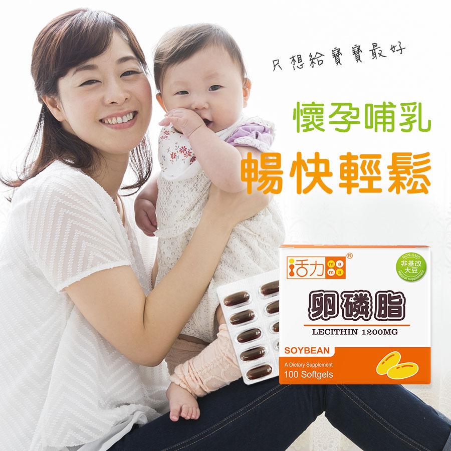 活力媽媽卵磷脂懷孕哺乳暢快輕鬆,塞奶、石頭奶、乳腺堵塞掰掰