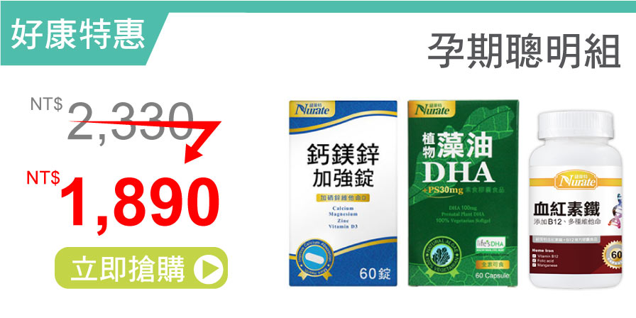 優惠-孕期營養【聰明組】-血紅素鐵+藻油DHA+鈣鎂