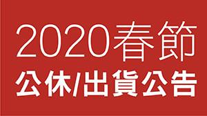 2020春節公休/出貨公告