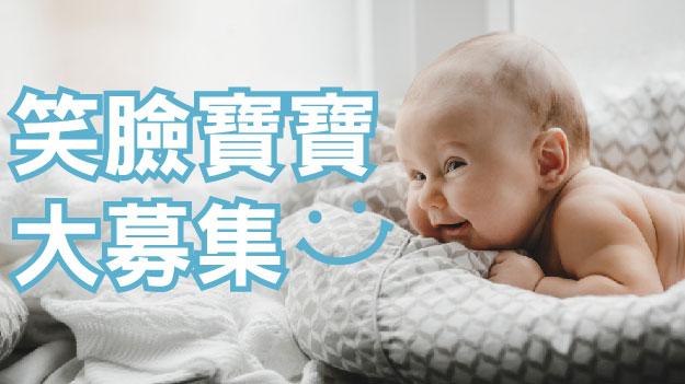 分享寶寶笑容與哺乳紀錄史,送哺乳枕