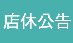 【公休公告】10/19昌平店面公休一天