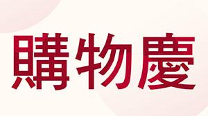 11月《雙11購物慶》官網限定優惠