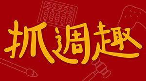 2019《亞尼抓週趣》免費自助抓週活動