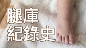 分享寶寶腿庫成長紀錄史,送哺乳枕