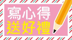 【回饋客戶】熱賣商品心得分享活動!