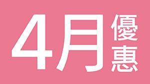 4月《貼馨母親.寵愛媽咪》官網限定優惠