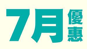 7月《亞尼週年慶》官網限定優惠