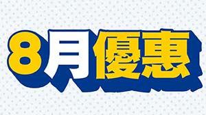 8月《歡慶父親節》官網限定優惠