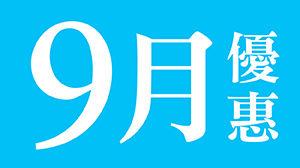9月《亞尼樂夏季》官網限定優惠