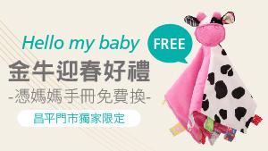 【2020亞尼活力媽媽禮】昌平門市限定兌換可愛牛寶寶安撫巾!