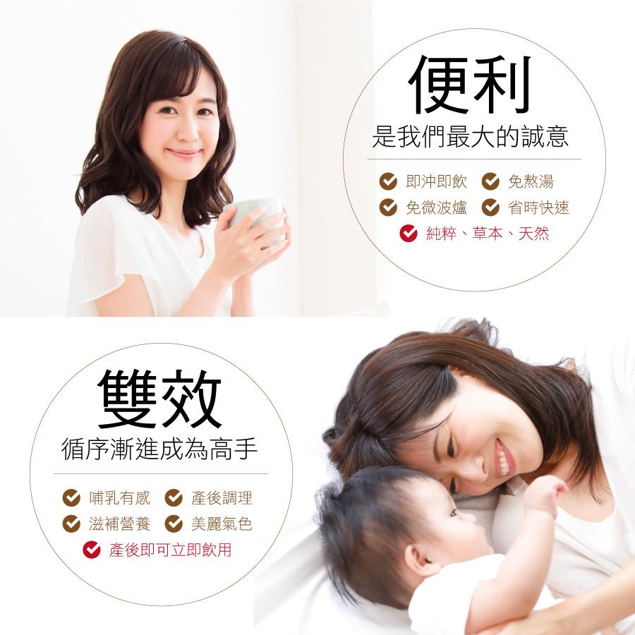 【哺乳高手】黑豆水x3+葫蘆巴茶x3